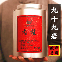 Wuyishan dahongpao tea Wuyi Rock Tea dahongpao gift box oolong tea fragrant cinnamon new tea canned