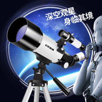 Astronomy telescope professional stargazing high-octane space HD deep space sky Children big eyepiece starving students