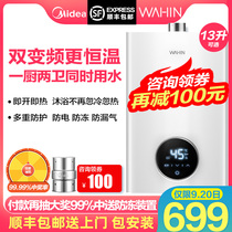 The United States produced WAHIN Hualing L1 gas water heater home 12 liters of natural gas coal gas instantaneous 13 speed heat