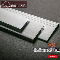 Aluminum alloy skirting stainless steel black skirting silver foot line paste foot line to the corner line tile paste foot line