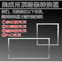 Integrated ceiling accessories Yuba 300x300x60 conversion frame adapter frame concealed 600x600led flat lamp