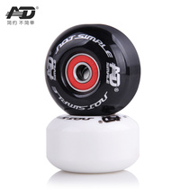 AD skateboard accessories double Alice skateboard special wheels 4 high elastic action wheel flash wheel