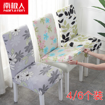 Household simple chair mat set dining chair sets European General stool sets elastic hotel dining table chair cover cover cloth