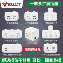 Bull socket converter one turn two porous panel wireless card without line plug household multi-function plug