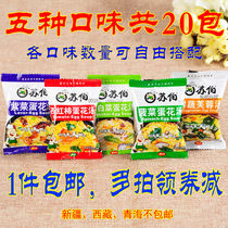 Su Bo soup instant soup bag instant seaweed egg flower brewing instant vegetables spinach hibiscus fresh vegetable soup convenient package