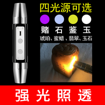 Jade flashlight Special strong light jade flashlight violet lamp 365Nm UV jewelry jade stone identification