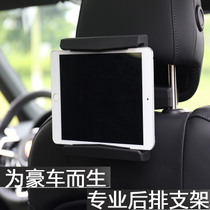 Car iPad rack large tablet phone 5-12 9-inch universal back seat back entertainment system inside the back seat pro stand iPad car rack car supplies multi-function headrest pad stand