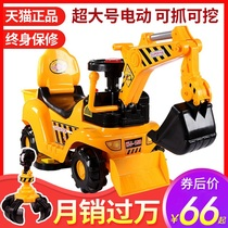 Childrens electric taxi excavator boy toy car excavator can ride a large-scale toddler hook engineering car
