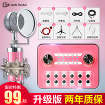 V8 sound card set national K song Fast hand live equipment full set of mobile phone call MAK General fast hand computer voice changer anchor capacitor microphone jitter Oracle singing special microphone