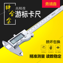 High precision Vernier caliper digital display 0-150mm small mini household zinc alloy belt table electronic industrial measurement