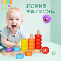 Kidus wooden building blocks 0-1-3 years old children early education educational toys four sets of column baby baby snare count beads
