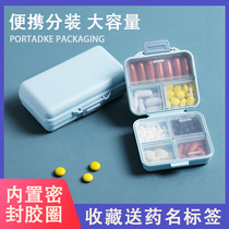 Medicine Box portable small portable elderly income grid box sub-packed Japan large capacity na cute small portable medicine