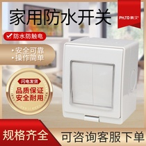 86 type Ming installed outdoor waterproof rain wall power switch outdoor two single control switch splash box