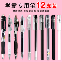 12 stationery non-India wind neutral pen this flavor Series 0 5 carbon black water refill 0 35mm signature pen student test dedicated Korean cute creative simple press ballpoint pen wholesale