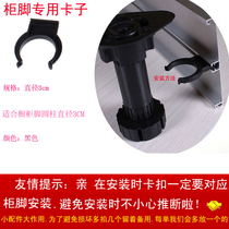 Kitchen cabinet to adjust the foot plastic foot supporting clip buckle plastic baseboard special card