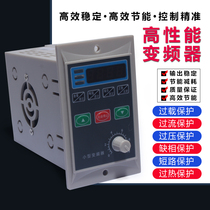 Frequency converter 220v 0 75KW 400W single-phase three-phase motor speed controller 380v fan pump motor