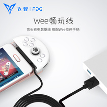 Fei Chi wee handle play charging cable wee play elbow charging data cable