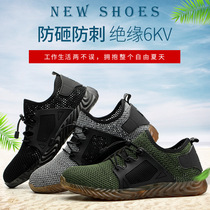 Protective shoes male protective labor insurance shoes anti-smashing anti-piercing light protective shoes breathable mesh outdoor safety shoes