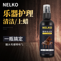 Piano cleaner maintenance agent wipe piano care liquid brighteners maintenance wax cleaning and maintenance guitar light erlit