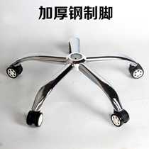 Office disc corner frame stepped on the foot lift boss chair computer chair base five-star scaffolding five claw electroplating foot.