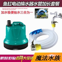 Fish tank water change electric water pump suction toilet water drainage water Bottom Suction submersible pump cleaning cleaning tools