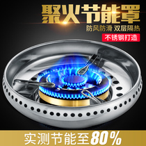 Gas stove fire ring windbreaker energy-saving cover home thickening windproof universal gas stove accessories skid bracket