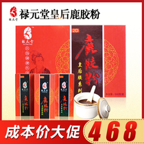Lu yuan Tang deer powder nourishing supplements Non-a powder conditioning female blood menstrual postpartum tonic solid