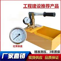 Accessories manual pressure test pump PPR water pipe pressure machine heating small pressure gauge valve light type air conditioning test