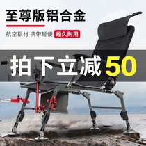 Hirohito all-terrain fishing chair thickened folding chair multi-functional ultra-light portable raft fishing table fishing chair European fishing chair