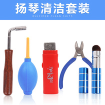 Dulcimer accessories dulcimer groove brush guard string dust blowing scissors string pliers dulcimer wrench panel cleaning brush