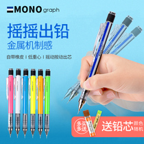 Japan Tombow Dragonfly automatic pencil 0 5 MONO graph grip active lead writing continuous primary and secondary automatic pen 0 3 shake out lead professional drawing sketch