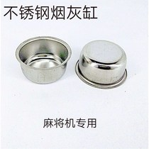 Special automatic mahjong machine stainless steel ashtray chess room coffee table ashtray water cup seat mahjong table matching.