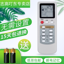 Chigo Zhigao air conditioning remote control universal Mitsubishi Hualing air conditioning remote control looks the same direct use.