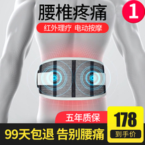 Waist massager home lumbar pain lumbar cervical vertebra instrument massage waist artifact physiotherapy lumbar disc lumbar pain