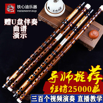 Iron Heart Di professional playing flute bamboo flute musical instrument test grade and refined flute high-grade chenqing to the surrounding Ghost flute ancient
