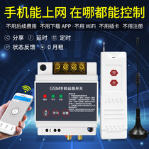 Mobile phone app remote control switch 220v pump motor lamp high power GPRS intelligent wireless remote control 380