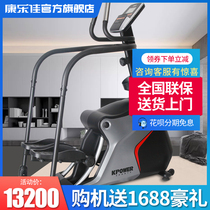 Kangle Jia k5310 mountain climbing machine gym climbing machine home stepping Machine Fitness Equipment pedal commercial