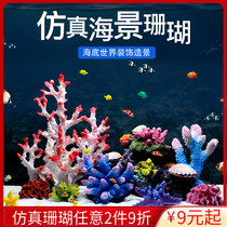 Undersea world simulation coral reef stone landscape fish tank decoration set with fake mountain shell fake coral sea water tank scene.