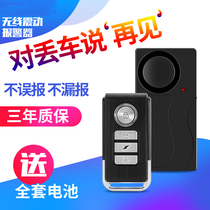 Battery car detector free electric shock motorcycle anti-theft remote control car Home Wireless Car self-mounted alarm
