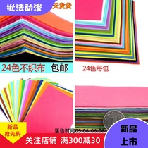 24 color non-woven fabric non-woven fabric fabric felt kindergarten hand diy material