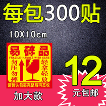 Fragile label stickers custom Taobao express warning stickers custom do not pressure stickers fragile label 10 * 10