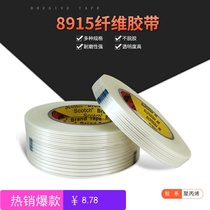 3m8915 fiber tape seamless transparent glass fiber tape strong striped single-sided refrigerator tape fixed