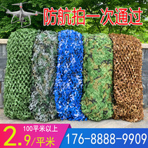 Anti-aerial camouflage net camouflage net jungle green net shade net block security net outdoor camouflage shade net cloth