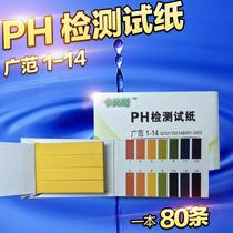 PH test pen paper reagent PH drinking water detection PH value fish tank water quality testing buy two get one free