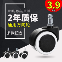 Universal swivel chair wheel universal wheel office desk caster boss office chair mute wheel wheels wheels accessories pulley