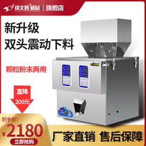 Jin Wen Teng double packing machine packaging machine automatic particle powder long weighing filling machine cereals dry goods herbs three heads four heads five quantitative packing machine large