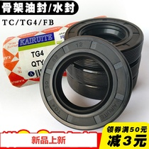 TG4 TC FB Ding Qing skeleton oil seal 25 x 32 35 37 38 40 42 45 47 50 52 x 7 8 10.