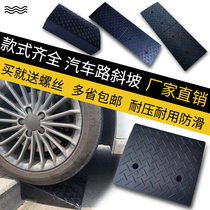 Rubber step pad road teeth car road slope slope pad home threshold pad triangle pad portable