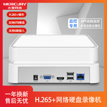 Mercury MERCURY home MNVR106 network 4-Way DVR CCTV security support 2 million 1080P monitor mobile phone equipment remote full intelligent HD