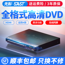 First division SA-138dvd Player HD evd DVD player vcd CD cd all-in-one player